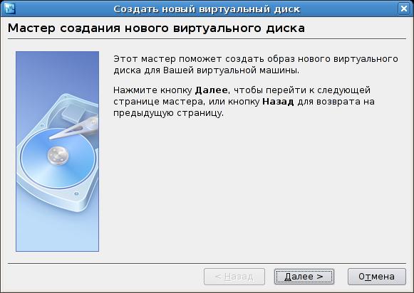 Создание виртуальной машины с помощью программы VirtualBox